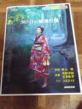 365日の紙飛行機ピアノ楽譜RIMG0001.JPG