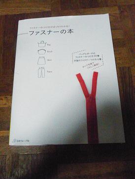 ファスナーRIMG0001.JPG