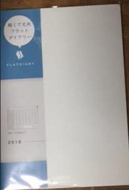 白い手帳.jpg