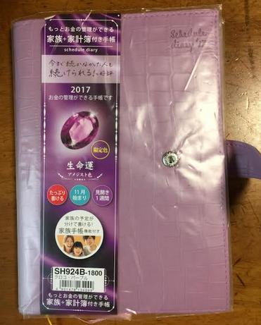 紫の手帳.jpg