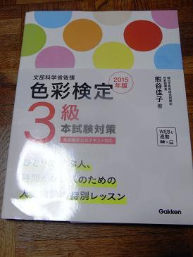 色彩検定.JPG