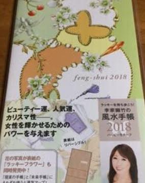 風水手帳.jpg